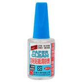 [奇奇文具]【巨倫】H-0020 自粘貼紙清除劑 標籤清除液/去膠水 (15ml)