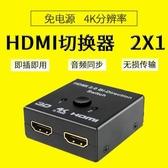切換器  智慧雙向轉換分配器分屏器HDMI二進一出切換器1進2出4K3D超清顯示 童趣潮品