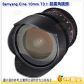 三陽 Samyang 10mm T3.1 VDSLR AS NCS CS II 手動超廣角微電影鏡頭 公司貨 DSLR