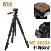 偉峰WF-6663A三腳架單反數碼相機三角架雲台便攜攝影套裝送原廠包jy 免運直出 聖誕交換禮物