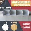 【 C . L 居家生活館 】HB-10...