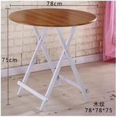 簡易折疊桌戶外擺攤桌小戶型桌子折疊餐桌家用便攜圓桌折疊小飯桌