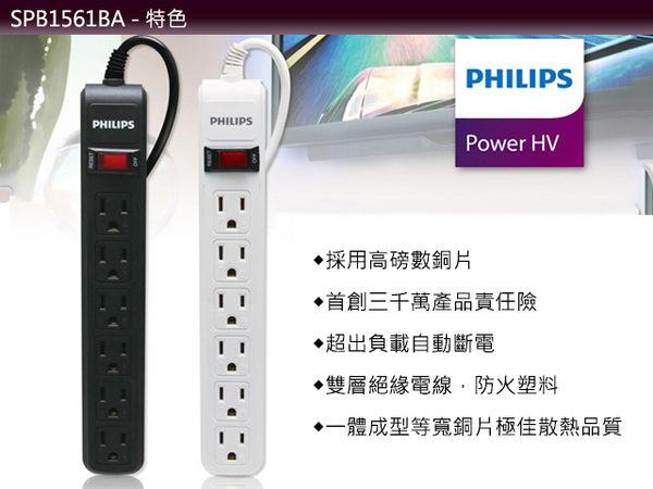 【PHILIPS】 一開六插延長線(1.8米) SPB1561 BA/WA(二入組)