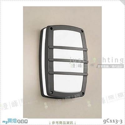 【戶外壁燈】E27 單燈。鋁製品 沙黑色 壓克力 高9cm※【燈峰照極my買燈】#gC113-3