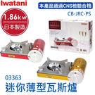 03363【妙管家】 IWATANI 日本 岩谷 CB-JRC-PS 迷你 薄型 瓦斯爐 攜帶型 卡式爐