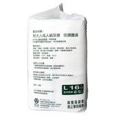 【包大人】成人紙尿褲-防漏護膚L16片x6包(箱購)