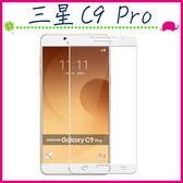 三星 Galaxy C9 Pro 6吋 滿版9H鋼化玻璃膜 螢幕保護貼 全屏鋼化膜 全覆蓋保護貼 防爆 (正面)