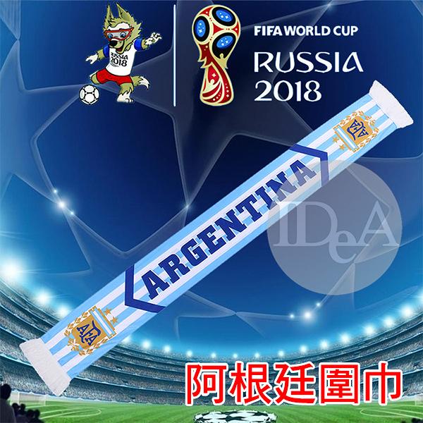 2018年俄羅斯世界盃足球賽 阿根廷紀念版 國家隊 圍巾145*18cm 世足賽 世界盃運動加油 超拉風