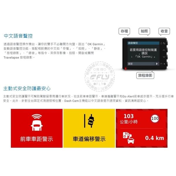 《飛翔無線3C》GARMIN Dash Cam 66W GPS 超廣角行車記錄器│公司貨│含16G記憶卡 紀錄器