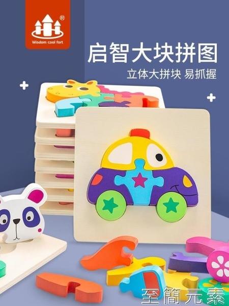 幼兒童益智拼圖早教智力開發玩具男孩女孩積木組合裝教具2-3啟蒙 至簡元素