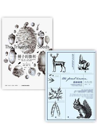 森林與種子套書(BU0110森林祕境 BU0119種子的勝利)