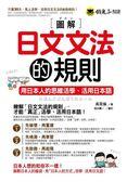 (二手書)圖解日文文法的規則:用日本人的思維活學、活用日本語