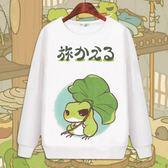 旅行青蛙游戲 男女二次元衛衣動漫周邊可愛加絨衣服 冬季圓領服裝DSHY
