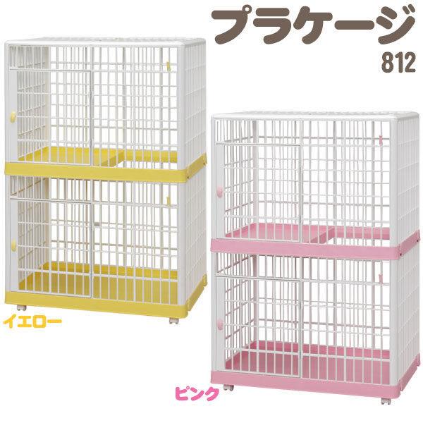《48HR快速出貨》*KING*日本IRIS 812雙層貓籠免運-粉紅色/黃色