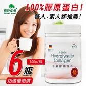 【御松田】水解膠原蛋白(100g/瓶)-6瓶