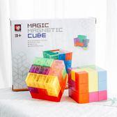 磁力魔方百變積木索瑪立方塊之謎兒童益智力拼裝搭玩具3-6-9周歲【居享優品】