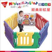 ✿蟲寶寶✿【日本NIHON IKUJI】贈延伸門片組!音樂遊戲圍欄/兒童圍欄 - 經典彩虹屋