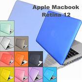 【Ezstick】APPLE MacBook 12 專用 彩色保護殼 11款顏色 擇一選購