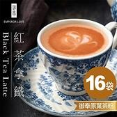 16包【御奉】紅茶拿鐵 12入/袋–原葉研磨茶粉袋裝 無反式脂肪,未添加麥芽糊精及人工香料色素