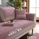 純色亞麻四季沙發墊布藝防滑棉麻簡約現代通用全蓋沙發套全包萬能【果果新品】