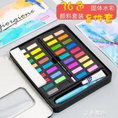 畫具 36色水彩顏料固體套裝可水洗初學者水粉餅手繪紙畫筆套裝8件套HM 金曼麗莎