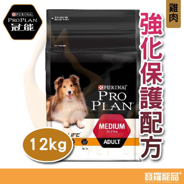 冠能pro plan一般成犬狗飼料 雞肉強化保護配方 12kg【寶羅寵品】