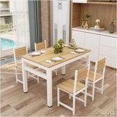 餐桌 快餐桌椅組合家用簡約現代4人6人餐館面館飯店小吃店餐桌 第六空間 igo