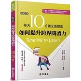 如何提升跨界閱讀力:每天10分鐘全面躍進【新修訂版】