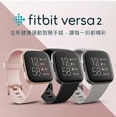Fitbit Versa 2 健康運動智慧手錶 血氧 感測 健康追蹤 晶豪泰3C 高雄 聯強保固 公司貨