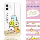 【角落小夥伴】iPhone 12 mini (5.4吋) 防摔氣墊空壓保護手機殼