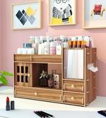 化妝品收納盒置物架桌面抽屜式梳妝臺護膚品收納架 青山市集