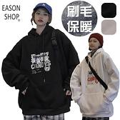 EASON SHOP(GQ0130)韓版卡通小熊英文字母印花刷毛加絨大口袋長袖素色棉連帽T恤女上衣服打底內搭