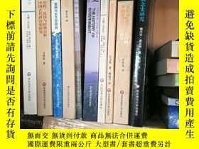 """二手書博民逛書店中西文化的精神差異與現代轉型罕見現代性的中國視域 王陽明""""萬物一"""