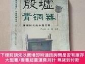 二手書博民逛書店罕見殷墟青銅器Y439329 嚴誌斌洪梅 上海大學出版社 出版2008