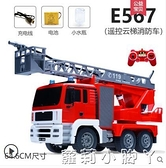 雙鷹119升降云梯電動遙控消防車兒童男孩玩具模型大號可噴水套裝 NMS美眉新品