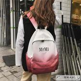 後背包 日系書包女風韓版高中森系大學生漸變色雙肩包