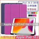 Apple iPad 10.2 LTE 2019 平板皮套 內置筆槽 卡斯特紋 智慧休眠 防摔 蘋果 A2197 保護套 保護殼 平板殼