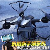 定高四軸遙控飛機航拍飛行器充電耐摔直升機兒童無人機航模型玩具DF 科技藝術館