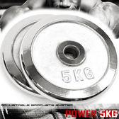 5公斤槓鈴片(5KG電鍍槓片.啞鈴片.重力配件設備用品.舉重量訓練機器.運動健身器材.推薦哪裡買ptt)