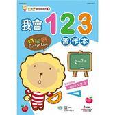 奶油獅我會123習作本 (C605102-1)【練習本】