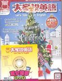 大家說英語雜誌+DVD 12月號/2018