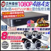 【台灣安防】監視器 4路監控套餐 H.265 士林電機 5MP 4路主機DVR +4支1080P 槍型攝影機 AHD/TVI/類比/IPC