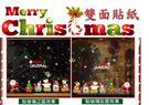 聖誕節玻璃雙面貼紙 麋鹿 鈴鐺 雪花 聖誕襪 聖誕樹 禮物 布丁貼 老公公 包裝 吊飾 不纏膠 壁貼