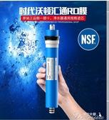 淨水器 RO膜50G75G100G400G家用直飲純水機反滲透凈水器通用RO膜濾芯 快速出貨