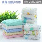 寶寶兒童毛巾口水巾。ROUROU童裝。25x25cm純棉純色/印花泡泡6層紗布巾 0355-210