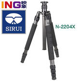 SIRUI 思銳 N-2204X 反折碳纖維腳架 (不含雲台) 立福公司貨 ((六年保固))