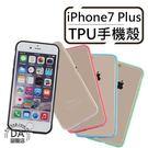 【手配任選3件88折】馬卡龍 手機殼 軟殼 i7 i8 iPhone 7 8 plus 透明PC背板 4色