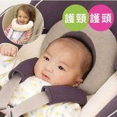 日本 寶寶護頸枕 手推車 定型枕【FA0026】汽車安全座椅 U型枕 寶寶睡枕