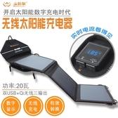太陽能無線充電寶折疊20W雙向快充戶外監控移動電源1萬毫安存儲電黑  LX 雙11提前購