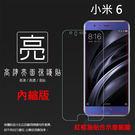 ◆亮面螢幕保護貼 MIUI Xiaomi...